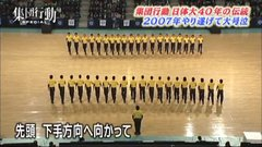 Thumbnail of Japanese Precision Walking Competition